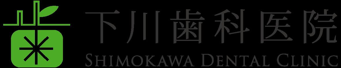 下川歯科医院|ブログ