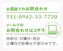 ご予約TEL:0942-53-7720